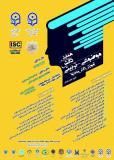 فراخوان مقاله اولین همایش ملی دانش موضوعی - تربیتی آموزش دانش محتوای فارسی دوره ابتدایی (نمایه شده در ISC )