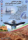 چهارمین همایش انجمن رسوب شناسی ایران(نمایه شده در ISC )