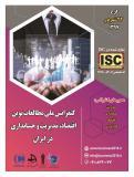 فراخوان مقاله کنفرانس ملی مطالعات نوین اقتصاد، مدیریت و حسابداری در ایران (نمایه شده در ISC )
