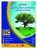 فراخوان مقاله اولین کنفرانس ملی پژوهش های نوین در مهندسی کشاورزی، محیط زیست و منابع طبیعی (نمایه شده درISC )