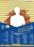فراخوان مقاله پنجمین کنفرانس ملی روانشناسی ، جامعه شناسی،علوم تربیتی و علوم اجتماعی