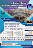 کنفرانس بین المللی عمران،معماری و مدیریت توسعه شهری در ایران (نمایه شده درISC )