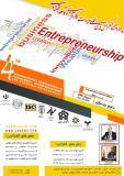 چهارمین کنفرانس بین المللی مدیریت،کارآفرینی و توسعه اقتصادی (نمایه شده درISC )