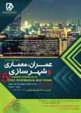 فراخوان مقاله پنجمین کنفرانس ملی عمران،معماری و شهرسازی