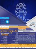 فراخوان مقاله سومین همایش ملی مطالعات و تحقیقات علوم انسانی و اسلامی