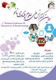 فراخوان مقاله دومین همایش ملی علوم و فناوری نانو  (نمایه شده در ISC )