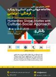 فراخوان مقاله دومین همایش بین المللی مطالعات جهانی علوم انسانی با رویکرد فرهنگی-اجتماعی