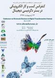 فراخوان مقاله کنفرانس کسب و کار الکترونیکی دربستر دگردیسی دیجیتال (نمایه شده در ISC )