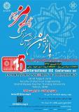 فراخوان مقاله پانزدهمین کنفرانس بینالمللی انجمن رمز ایران