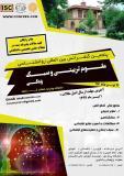پنجمین کنفرانس بین المللی روانشناسی ، علوم تربیتی و سبک زندگی (نمایه شده در ISC )