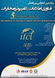 پنجمین کنفرانس بین المللی فناوری اطلاعات، کامپیوتر و مخابرات