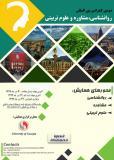 دومین کنفرانس بین المللی روانشناسی، مشاوره و علوم تربیتی