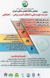 همایش سالانه انجمن مشاوره ایران با عنوان مدرسه، هویت یابی، اشتغال، امنیت روانی- اجتماعی