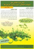فراخوان مقاله اولین همایش ملی مسئولیت اجتماعی، ضرورت امروز سازمان ها