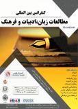 کنفرانس بین المللی مطالعات زبان، ادبیات و فرهنگ