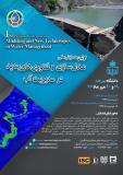 فراخوان مقاله اولین همایش ملی مدل سازی و فناوری های جدید در مدیریت آب (نمایه شده در ISC )