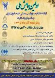فراخوان مقاله اولین همایش ملی ارتقاء نظام مسئولیت مدنی در حقوق ایران