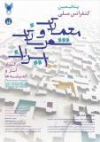 فراخوان مقاله پنجمین کنفرانس ملی معماری و شهرسازی ایران