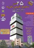 فراخوان مقاله بیست وپنجمین سمینار شیمی تجزیه ایران (نمایه شده در ISC )