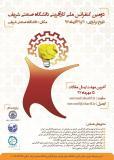فراخوان مقاله دومین کنفرانس ملی کارآفرینی دانشگاه صنعتی شریف