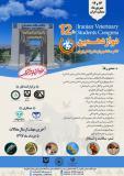 فراخوان مقاله دوازدهمین کنگره دانشجویان دامپزشکی ایران