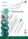 فراخوان مقاله بیست وپنجمین کنفرانس ملی و سومین کنفرانس بین المللی مهندسی زیست پزشکی ایران (نمایه شده در ISC )