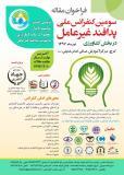 فراخوان مقاله سومین کنفرانس ملی پدافند غیر عامل در بخش کشاورزی