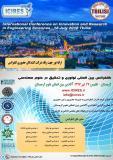 کنفرانس بین المللی نوآوری و تحقیق در علوم مهندسی ، ICIRES 2018