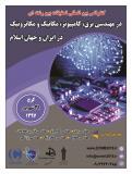 کنفرانس بین المللی تحقیقات بین رشته ای در مهندسی برق، کامپیوتر، مکانیک و مکاترونیک در ایران و جهان اسلام