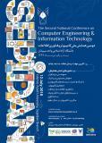 فراخوان مقاله دومین کنفرانس ملی کامپيوتر و فناوری اطلاعات