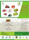 فراخوان مقاله دومین سمپوزیوم ملی میوه های ریز (نمایه شده در ISC )