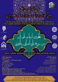 اولین کنفرانس بینالمللی و دومین کنفرانس ملی نظریه پردازی های علمی قرآن در حوزه علوم انسانی و طبیعی