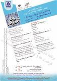 شانزدهمین همایش سالانه انجمن مطالعات برنامه درسی ایران باعنوان: برنامه درسی آموزش پیش از دبستان، فرصت ها و چالش ها