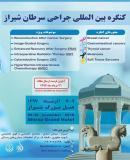 فراخوان مقاله کنگره بین المللی جراحی سرطان شیراز