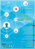 فراخوان مقاله کنگره ملی نقش مطالعات میان رشته ای در توسعه علمی و کارآفرینی کشور