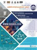 فراخوان مقاله سومین کنفرانس بین المللی و چهارمین کنفرانس ملی عمران، معماری و طراحی شهری(نمایه شده در ISC)