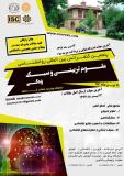 آخرین فراخوان پنجمین کنفرانس بین المللی روانشناسی ، علوم تربیتی و سبک زندگی (نمایه شده در ISC )