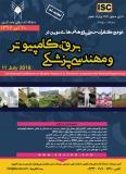 فراخوان مقاله دومین کنفرانس ملی پژوهش های نوین در برق،کامپیوتر  و مهندسی پزشکی (نمایه شده در ISC )