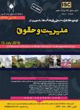 فراخوان مقاله دومین کنفرانس ملی پژوهش های نوین در مدیریت و حقوق (نمایه شده در ISC )