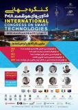 فراخوان مقاله کنگره جهانی فناوری های هوشمند 2018