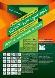 همایش بین المللی توسعه همکاری های علمی،منطقه ای علوم صنایع غذایی و کشاورزی