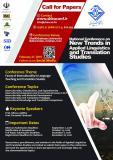 فراخوان مقاله کنفرانس ملی رویکردهای نوین در زبان شناسی کاربردی و مطالعات ترجمه  (نمایه شده در ISC )