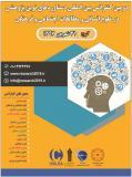 دومین کنفرانس بین المللی دستاوردهای نوین پژوهشی در علوم انسانی و مطالعات اجتماعی و فرهنگی