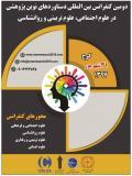 دومین کنفرانس بین المللی دستاوردهای نوین پژوهشی در علوم اجتماعی، علوم تربیتی و روانشناسی