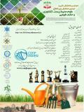 فراخوان مقاله سومین همایش ملی و دومین همایش بین المللی علوم محیط زیست،کشاورزی و منابع طبیعی
