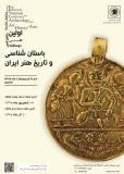 فراخوان مقاله اولین کنفرانس ملی دوسالانه باستان شناسی و تاریخ هنر ایران (نمایه شده در ISC )