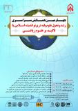 چهارمین همایش سراسری رشد و تحول علوم پایه در پرتو اندیشه اسلامی با تاکید بر علوم ریاضی (نمایه شده در ISC )