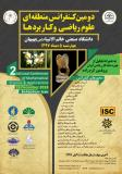 دومین کنفرانس منطقه ای علوم ریاضی و کاربردها (نمایه شده در ISC )