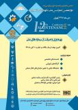 فراخوان مقاله دوازدهمین کنفرانس ملی نگهداری و تعمیرات (نمایه شده در ISC )