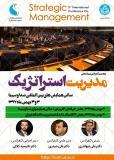 پنجمین کنفرانس بین المللی مدیریت استراتژیک